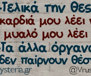 greek, quotes, and hysteria image
