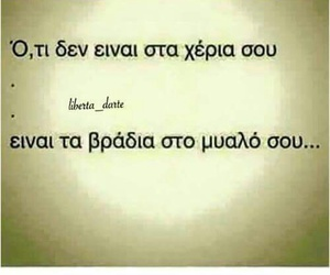 greek quotes and quotes image