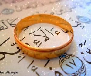 مصحف, قرآن, and ألاء image