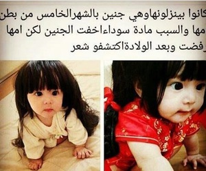 babe, baby, and عجائب image
