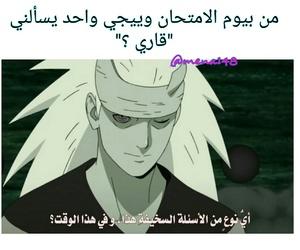 exams, iraq, and Otaku image