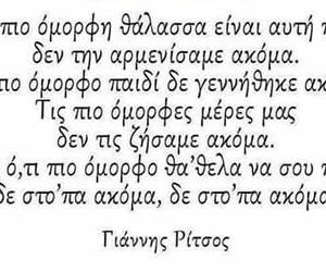 greek, poem, and αγαπη image