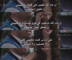 جَنَة, حبيبتيً, and العريس الرائع image