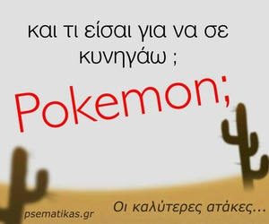 pokemon go and funny quetes image