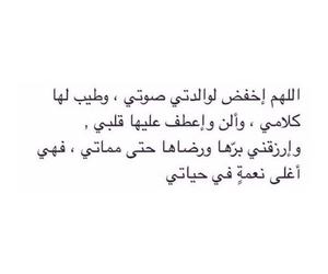 بنت بنات شباب رجال, اسلام الاسلام الله صدقه, and امي جنتي ام الام image