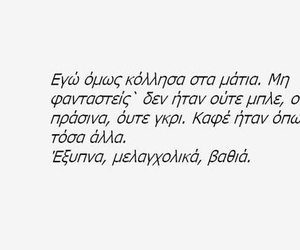 greek quotes, greek, and ματια image