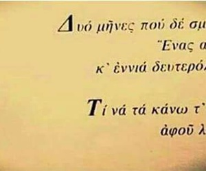 greek quotes, μου λειπεις, and μάτια μου image