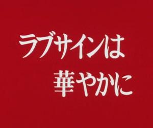 kawaii, red, and sentence image