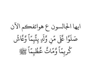 ﷴ, اسلام الاسلام الله صدقه, and عربي عرب كتابه اقتباس image