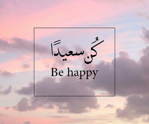 quotes and ﺍﻗﺘﺒﺎﺳﺎﺕ image
