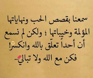 مع الله image