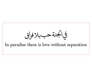 quotes, love, and اقتباسً image