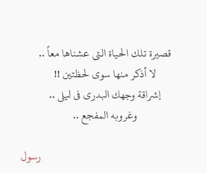 حُبْ, مواقف, and شعر image