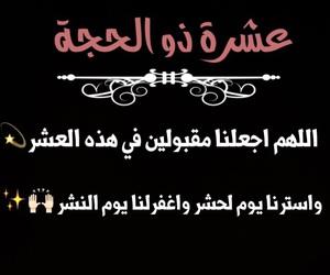 allah, الحج, and دُعَاءْ image