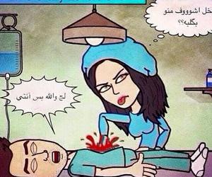 حُبْ and غيرة image