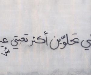 ﻋﺮﺑﻲ, حُبْ, and جدران image