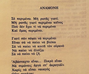 greek quotes, greek, and poem image