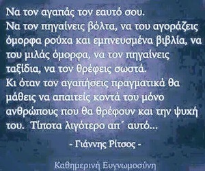 love yourself and greek image