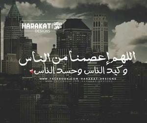 دُعَاءْ, حقد, and اللهمٌ image