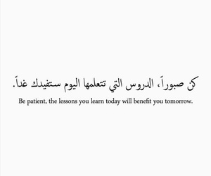 arab, english, and quote image