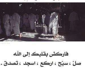 الحج, الُعّيّدً, and يارب  image