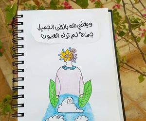 arabic, مقتبسات, and اخضر image