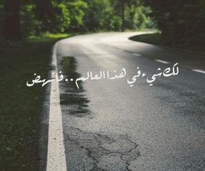 motivation, ارادة, and عزيمة image