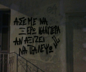 greek quotes, greek rap, and ταφ λαθος image