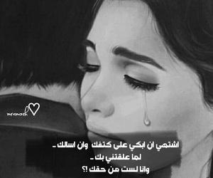sad, اشتهي, and حُبْ image