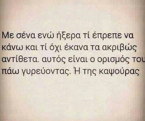 passion, quotes, and greek quotes image