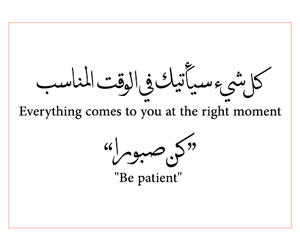 quotes, allah, and ﺭﻣﺰﻳﺎﺕ image