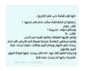 حُبْ, ادم, and كلمات image