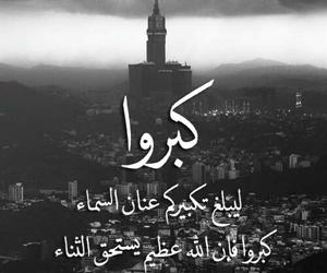 الحج, عيد_الأضحى, and عشر_ذي_الحجه image