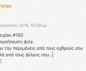 greek, greek quotes, and φιλοι image