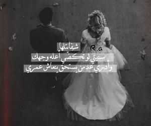 حُبْ, عًراقي, and ﺯﻭﺍﺝ image
