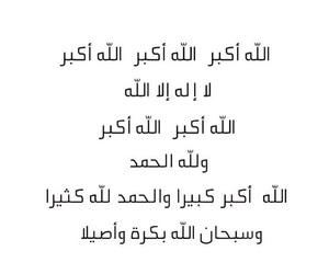 islam and arabic words image