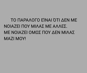 greek quotes, παραλογο, and δεν είμαστε για τα λογικά image