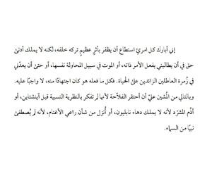 arabic, book, and ﻋﺮﺑﻲ image
