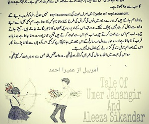quotes, love, and urdu novels image
