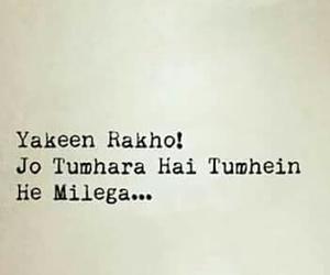 urdu, urdu novels, and urdu quotes image
