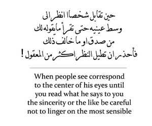 interveiw, نصيحه, and مقابله image