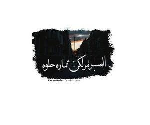 design, quotes, and arabi image