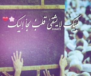 islam, الحج, and الله image