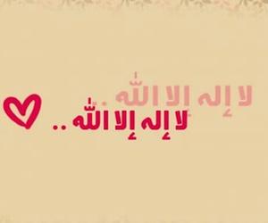 allah, islam, and fajr image