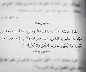 arabian, islam, and ديننا image