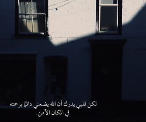 الله, الحمًدلله, and 😊 image