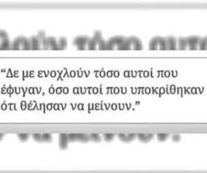 quotes and greekquotes image