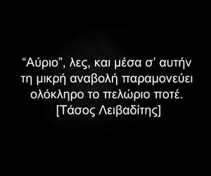 greek quotes, ποτε, and τασος λειβαδιτης image