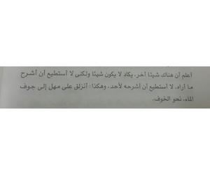 اشرح, شيئ, and ﻋﺮﺑﻲ image