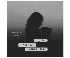 quote, tumblr, and kurdish image